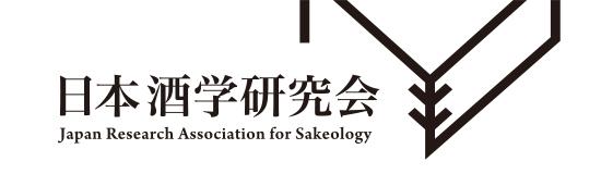 日本酒学研究会