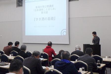 新潟大学公開講座