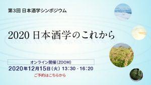 第3回日本酒学シンポジウム